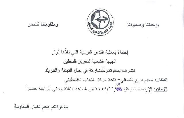 دعوة للمشاركة في حفل التهنئة والتبريك في مخيم برج الشمالي
