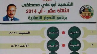 برنامج الادوار النهائية للدورة الرياضية الثالثة عشرة التي ينظمها نادي القدس الثقافي الرياضي