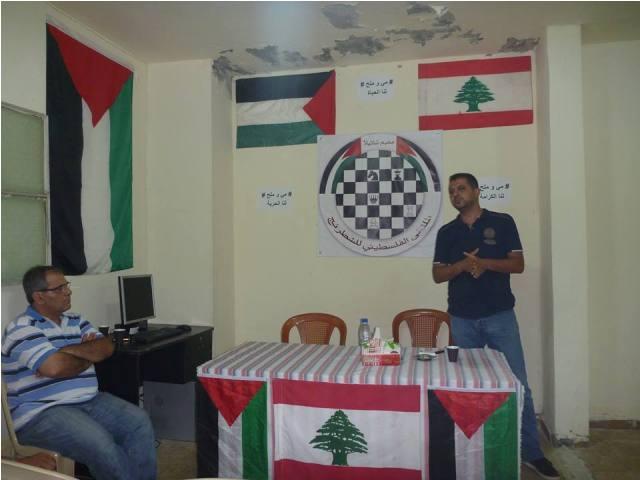 الملتقى الفلسطيني للشطرنج نظّم ندوة ثقافية في شاتيلا