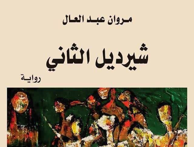 شيرديل الثاني كما كتبه مروان عبد العال