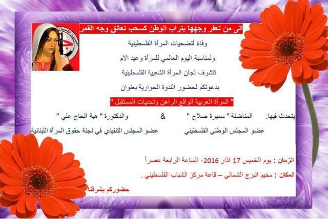 دعوة لمناسبة يوم المرأة العالمي في مخيم برج الشمالي