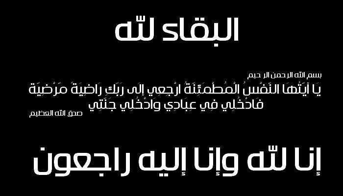 وفاة الحاج خالد إبراهيم الدنان (ابوصلاح)