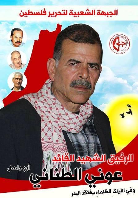 الشعبية في لبنان تتقبل التعازي بوفاة الرفيق الدكتور عوني الطناني