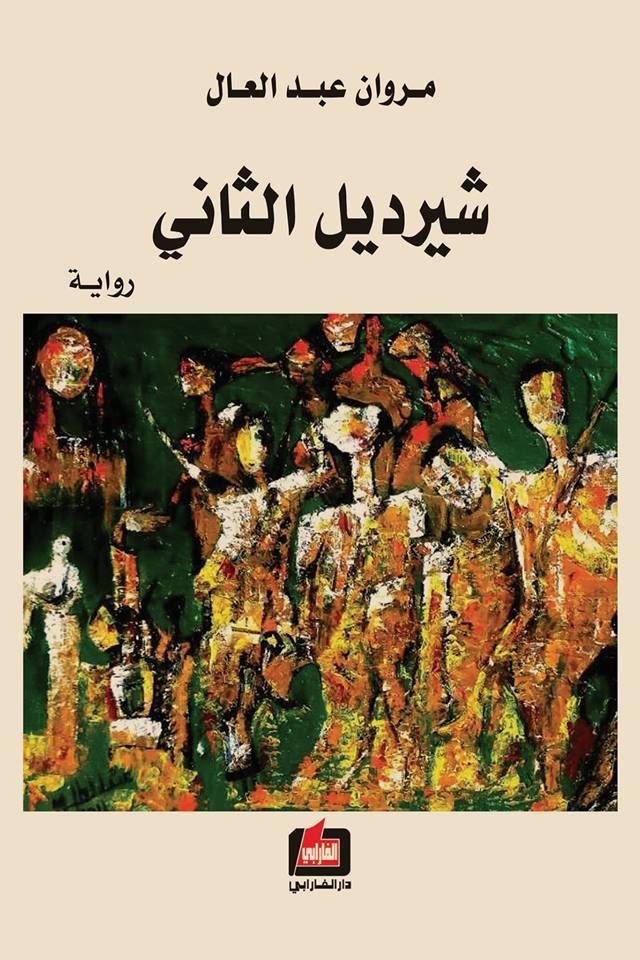 الروائية والفنانة التشكيلية والناقدة  رجاء بكريّة : أعتبرُ هذه الرّواية واحدة من أمّهات الرّواية الفلسطينيّة