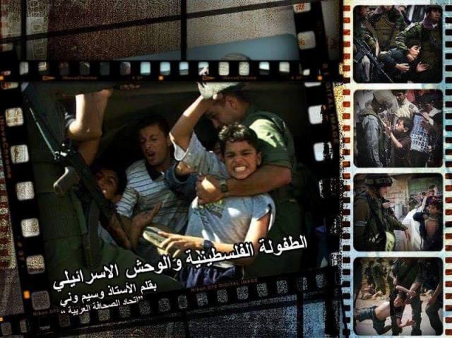 الطفولة الفلسطينية والوحش الاسرائيلي- وسيم وني