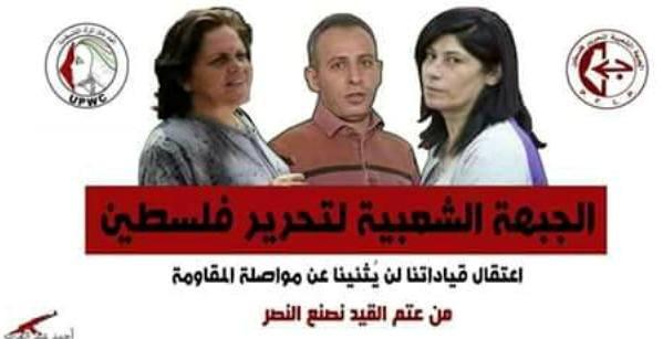 المنظمات الجماهيرية الشعبية تستنكر اعتقال النائبة خالدة جرار