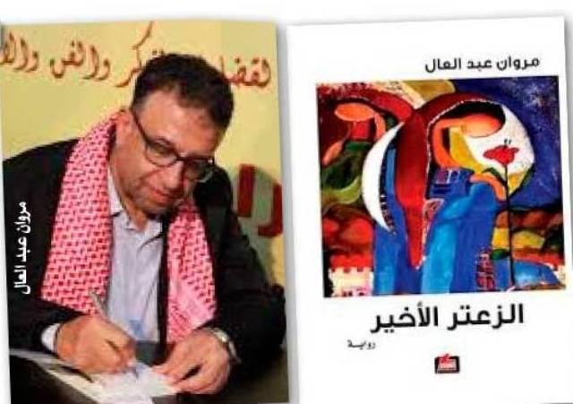 بمناسبة صدور روايته «الزعتر الأخير»: الفلسطيني مروان عبد العال: ذاكرتنا هي مفتاح عودتنا