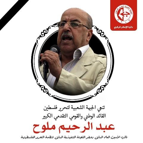 اللجان الشعبية الفلسطينية تنعي القائد الوطني الكبير عبد الرحيم ملوح