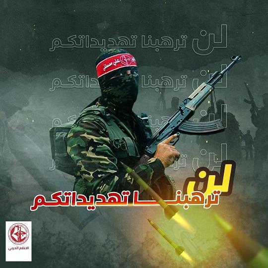 كتائب الشهيد أبو علي مصطفى للعدو: