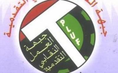 جبهة العمل النقابي التقدمية تدين منع أمن حماس فعالية الأول من أيار