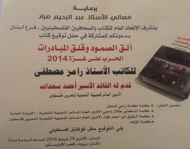 دعوة لتوقيع كتاب ألق الصمود وقلق المبادرات