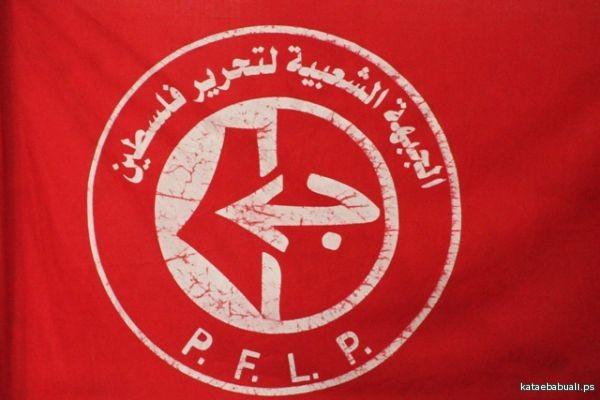 بيان صادر عن المنظمة الحزبية للجبهة الشعبية لتحرير فلسطين في فنزويلا