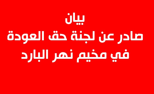 بيان صادر عن لجنة حق العودة في مخيم نهر البارد