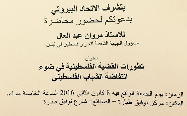 دعوة لحضور محاضرة للرفيق مروان عبدالعال في مركز توفيق طبارة بيروت