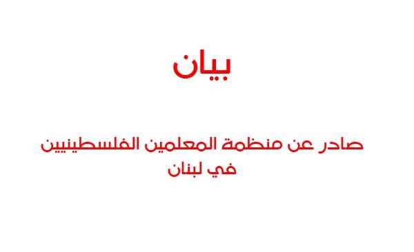 بيان صادر عن منظمة المعلمين الفلسطينيين في لبنان