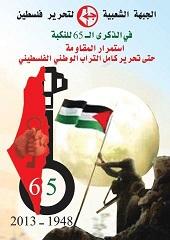 برنامج إحياء فعاليات ذكرى النكبة 15 آيار 2013 في لبنان