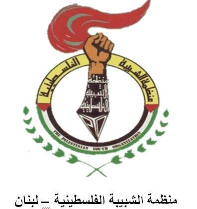 بيان صادر عن منظمة الشبيبة الفلسطينية - لبنان