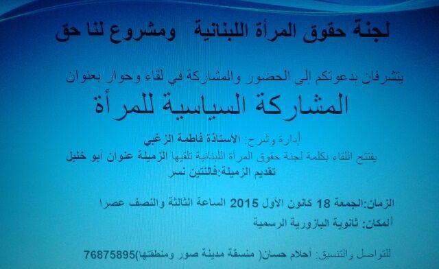 دعوة لحضور ندوة حول المشاركة السياسية للمرأة