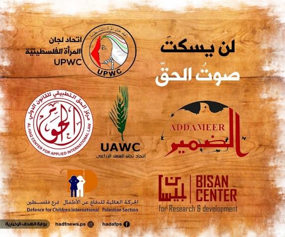 الجبهة العربية التقدمية تندد بقرار الاحتلال تصنيف 6 مؤسسات فلسطينية بـ