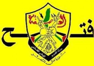 بيان صلدر عن حركة التحرير الوطني الفلسطيني فتح - قيادة منطقة الشمال