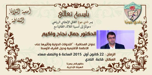 دعوة لحضور أمسية في جويا للدكتور جمال نجاح واكيم