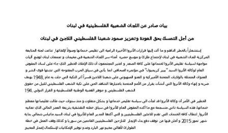 بيان صادر عن اللجان الشعبية الفلسطينية في لبنان