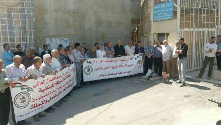 اعتصام نقابي شعبي أمام مكتب