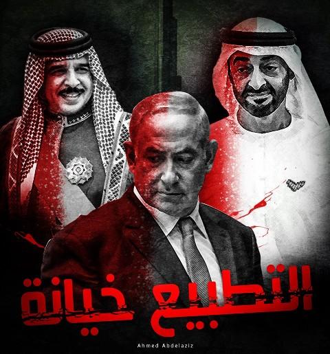 ترسيم الخيانة: الإمارات والبحرين توقعان اتفاقية لتطبيع العلاقات مع الكيان الصهيوني