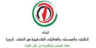 بيان صادر عن الجاليات والمؤسسات والفعاليات الفلسطينية في الشتات - أوروبا