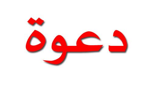 دعوة لحضور ندوة تضامنية مع الأسرى والمعتقلين