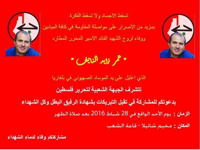 دعوة للمشاركة في تقبل التبريكات باستشهاد عمر النايف