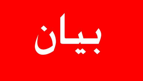 بيان بإسم الحراك الشبابي الفلسطيني في مخيم نهر البارد