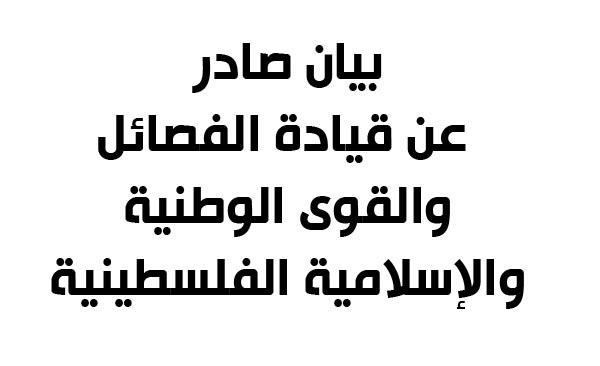 بيان صادر عن قيادة الفصائل والقوى الوطنية والإسلامية الفلسطينية في لبنان