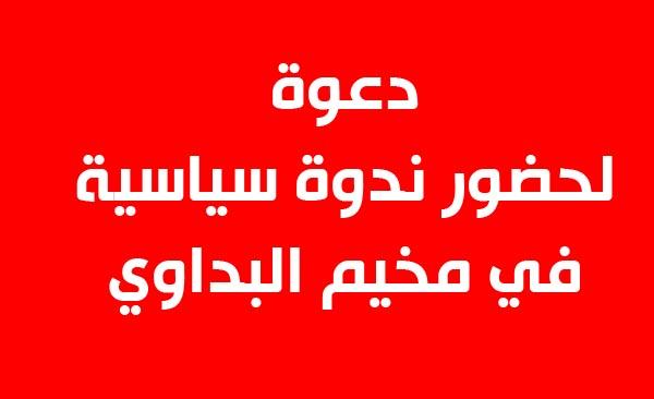 دعوة لحضور ندوة سياسية في مخيم البداوي