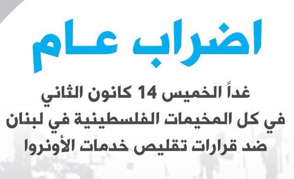 بيان صادر عن اجتماع القيادة السياسية الفلسطينية في لبنان