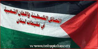 بيان صادر عن قيادة الفصائل واللجنة الشعبية الفلسطينية في الشمال
