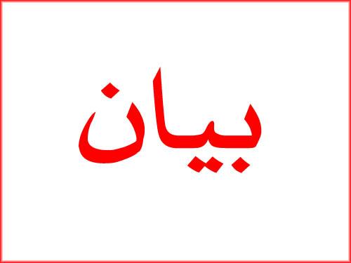بيان صادر عن فصائل المقاومة واللجان الشعبية الفلسطينية في الشمال