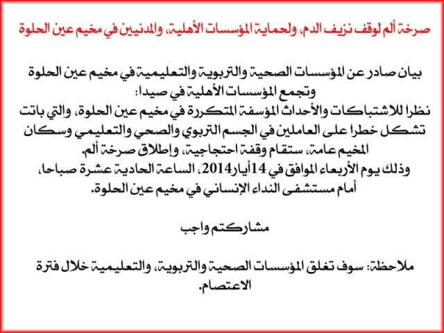 دعوة إلى وقفة تضامنية أمام مستشفى النداء الإنساني في مخيم عين الحلوة
