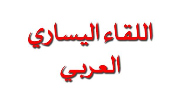 في الذكرى ال39 ليوم الأرض، اللقاء اليساري العربي: مع شعب فلسطين في خندق واحد