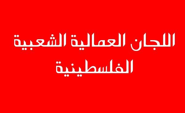 اللجان العمالية الشعبية الفلسطينية تهنئ الشعب الفلسطيني لمناسبة عيد الفطر