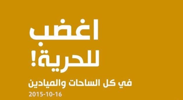 اليوم (جمعة غضب) في مخيمات لبنان