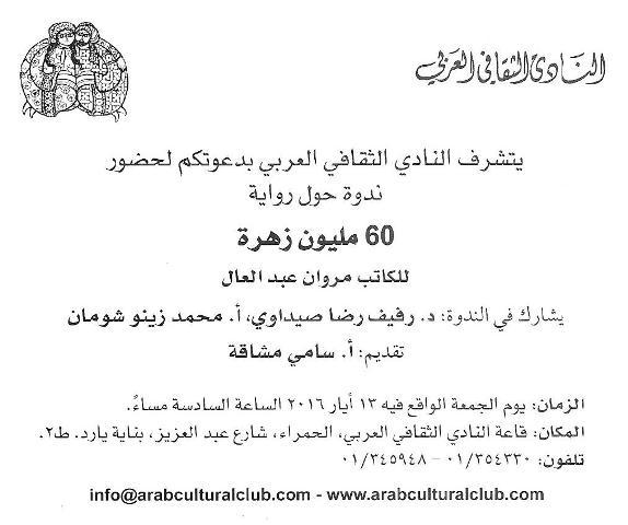 دعوة لحضور ندوة حول رواية 60 مليون زهرة