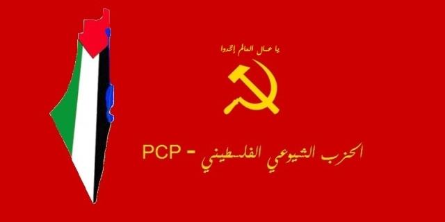 بيان المكتب السياسي للحزب الشيوعي اللبناني في ذكرى النكبة