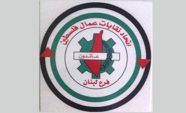 اجتماع استثنائي لاتحاد نقابات عمال فلسطين في منطقة الزهراني