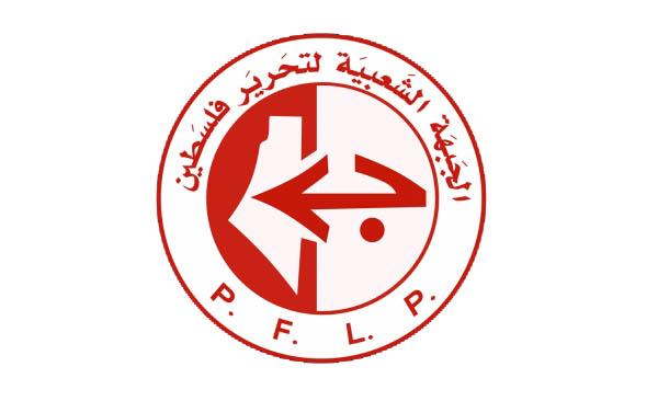 بيان سياسي صادر عن الجبهة الشعبية لتحرير فلسطين