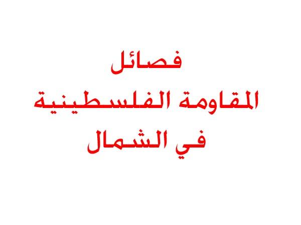 وفد قيادة الفصائل في الشمال التقى المقدم خطار ناصرالدين
