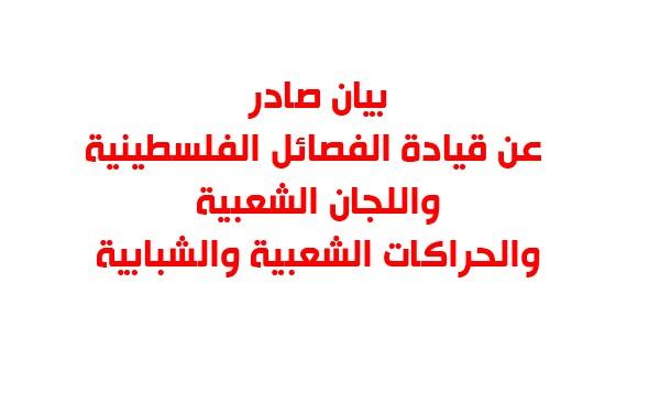 بيان صادر عن قيادة الفصائل الفلسطينية واللجان الشعبية والحراكات الشعبية والشبابية