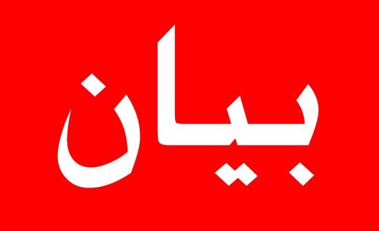 بيان صادر عن القوى والفصائل الوطنية والإسلامية الفلسطينية في لبنان.