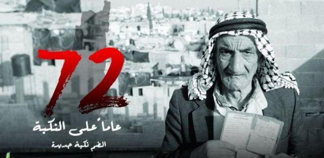 عزف النشيد الوطني الفلسطيني | 72 عاما على النكبة 2020