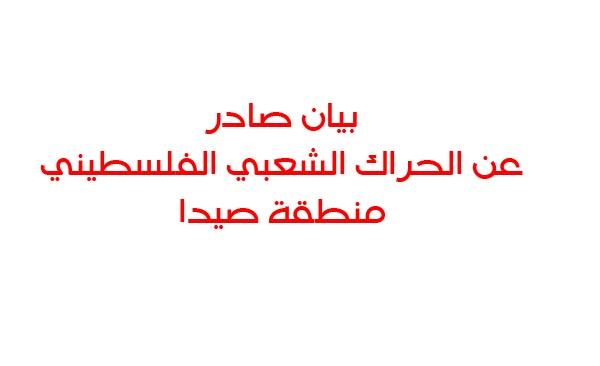 بيان صادر عن الحراك الشعبي الفلسطيني  - منطقة صيدا